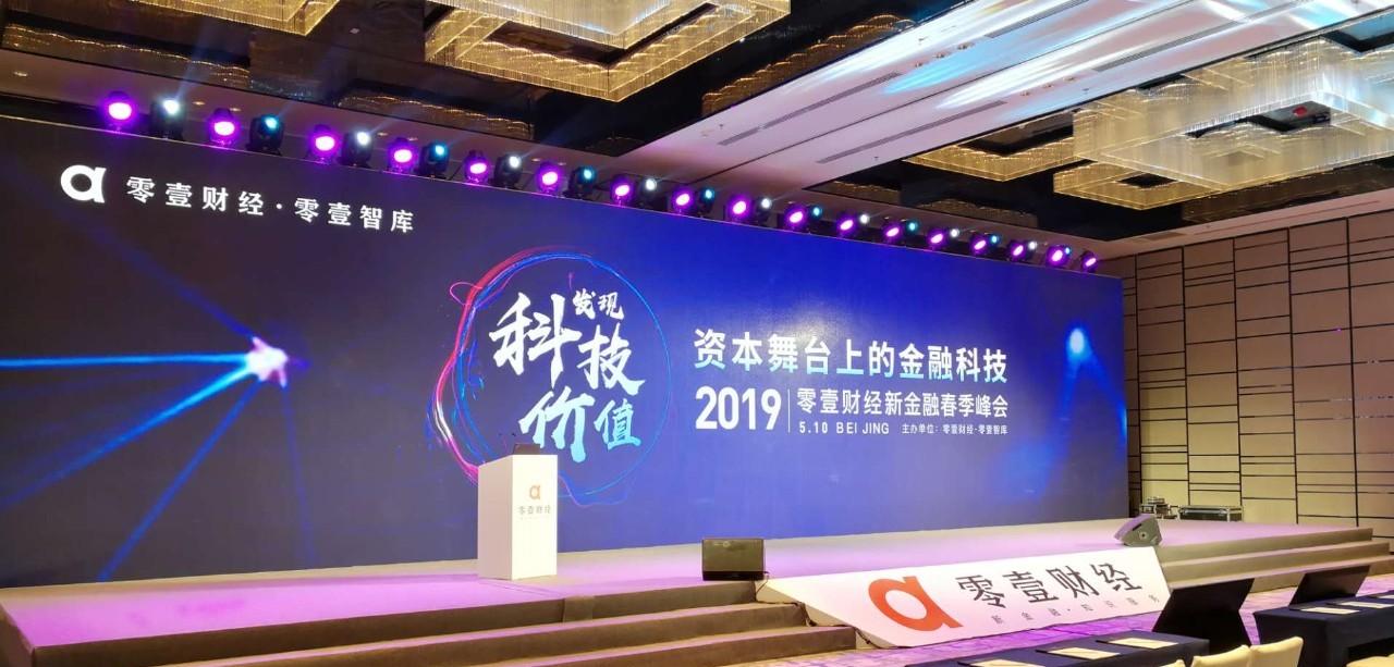 电竞盘口2019新金融春季峰会:发现科技价值,探寻未来发展趋势