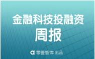 零壹投融资快报:上周14家金融科技公司共计获得约38.11亿元融资
