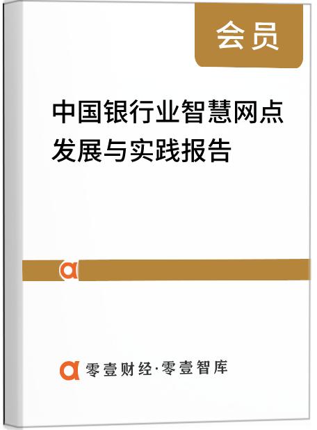 安全赌博网 银行业智慧网点发展与实践报告
