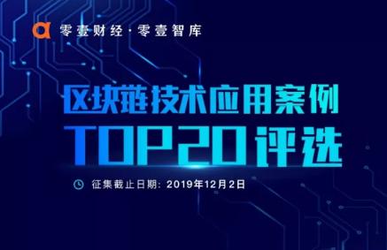 报名!电竞盘口·区块链技术应用案例TOP 20评选
