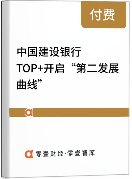 """安全赌博网 建设银行:TOP+开启""""第二发展曲线"""""""