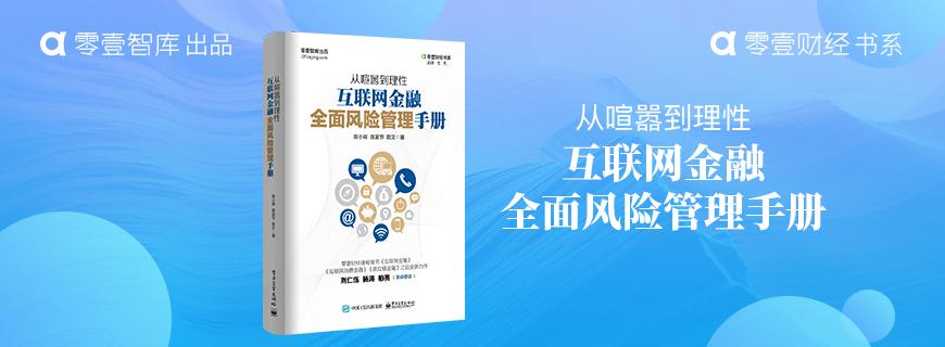 互聯網金融全面風險管理手冊