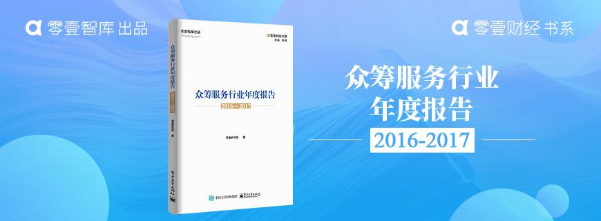 眾籌服務行業年度報告(2016-2017)
