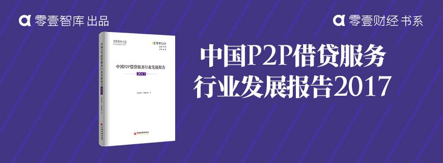 中國P2P借貸服務行業發展報告2017