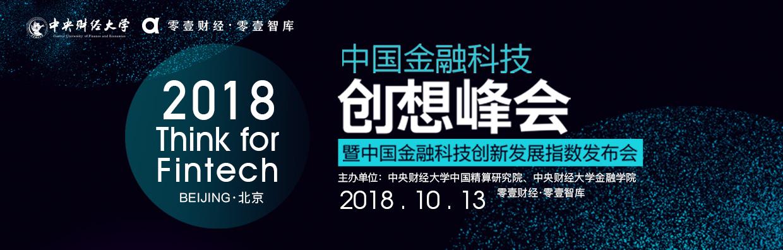 中央财经大学&零壹财经