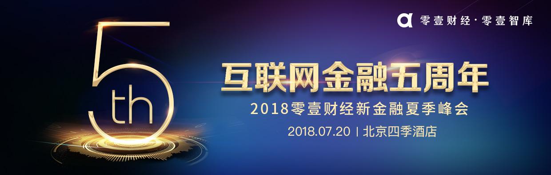 零壹智库新金融夏季峰会——互联网金融五周年