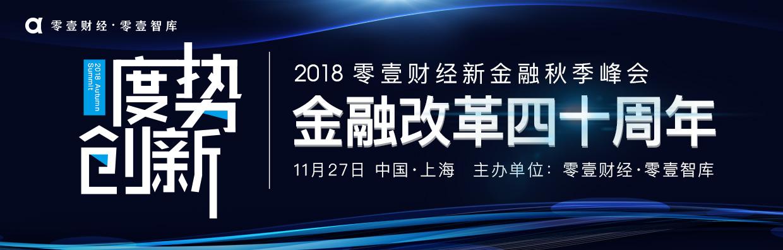 零壹财经秋季峰会——度势创新