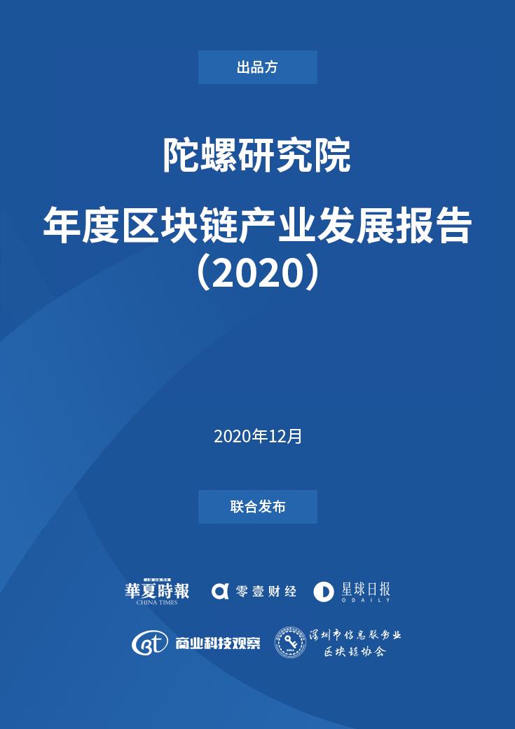 2020年度区块链产业发展报告