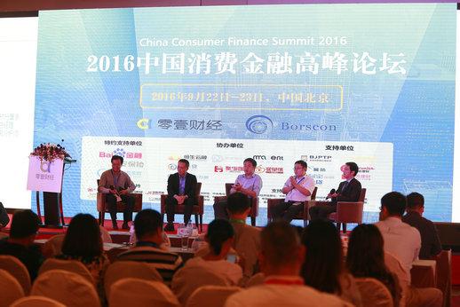 圆桌激辩:消费信贷资产证券化在中国的发展如何