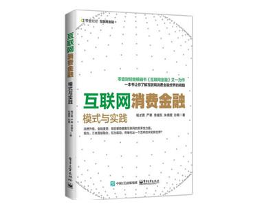 互联网消费金融:模式与实践
