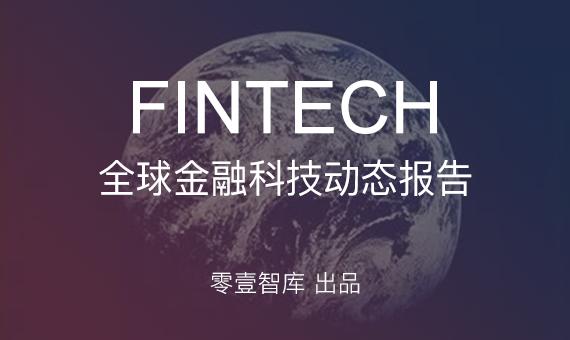 全球金融科技动态半年报:你所关心,我所关注,尽在于此!
