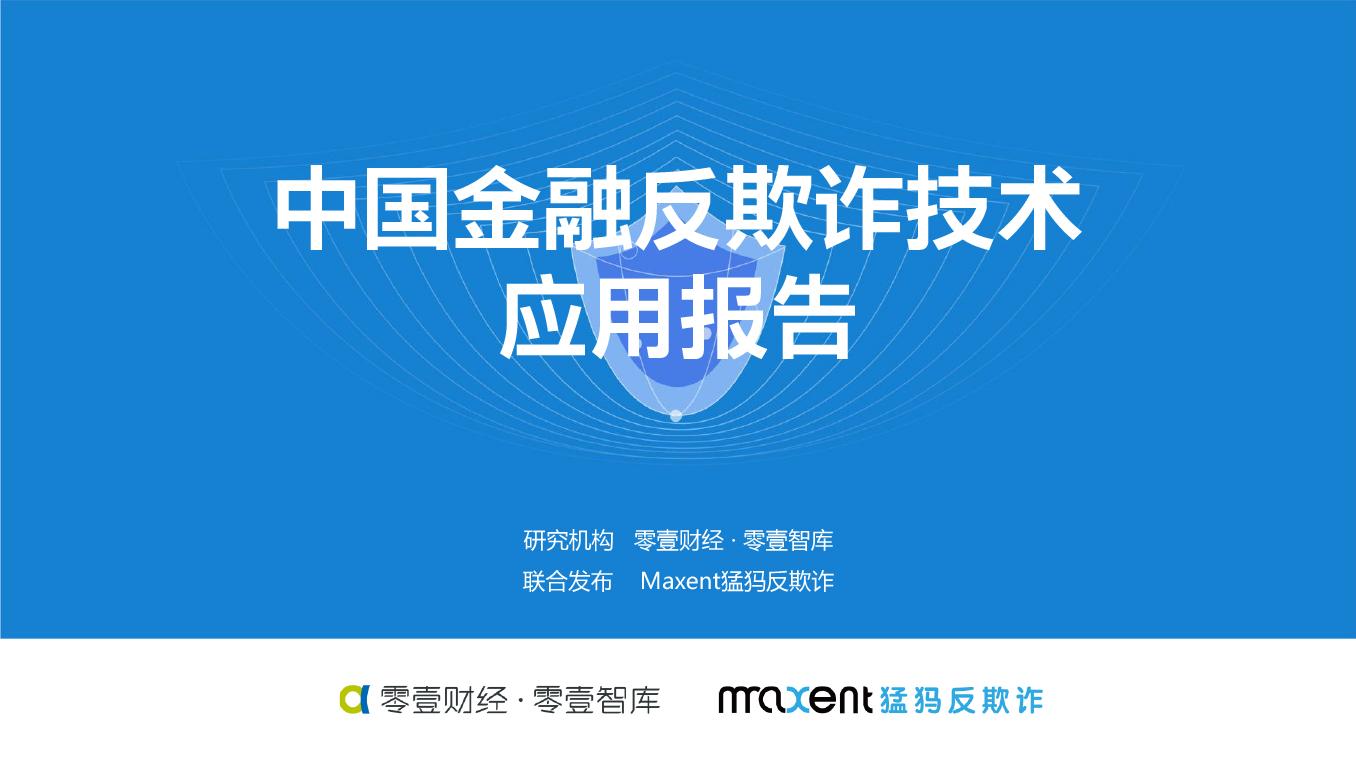 零壹智库:中国金融反欺诈技术应用报告