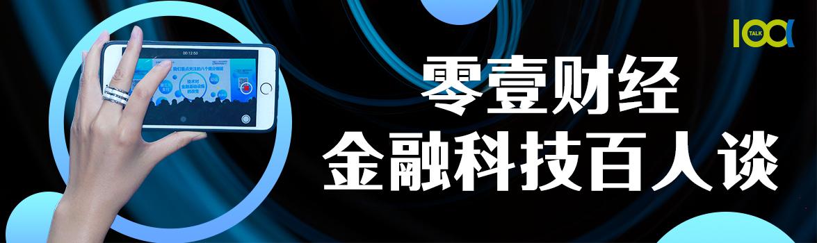 零壹财经金融科技百人谈