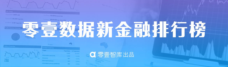 零壹数据新金融排行榜