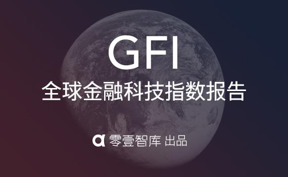 7月全球金融科技指数报告:GFI为146,投融资金额约73.7亿元