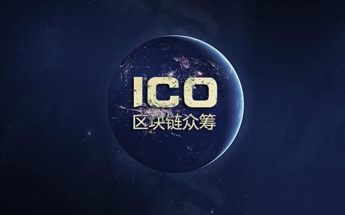 ICO究竟融了多少亿?零壹数据告诉你……