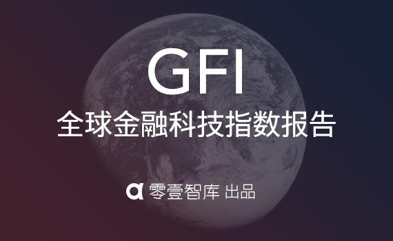 8月全球金融科技指数报告:GFI为191,投融资金额约85.1亿元(PPT)