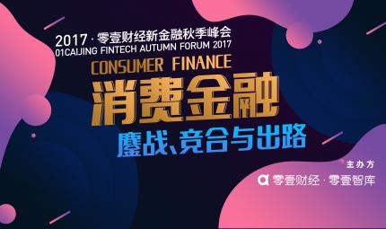 """2017·零壹财经新金融秋季峰会""""消费金融——鏖战、竞合与出路"""""""