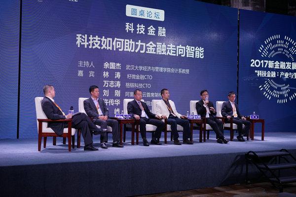 圆桌讨论:科技金融如何助力金融走向智能