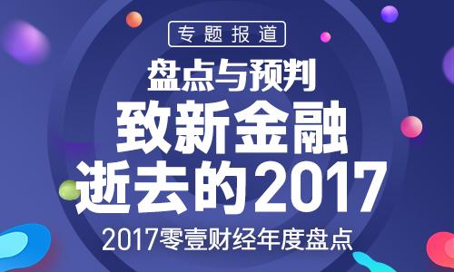 2017年中国P2P网贷十大事件评述
