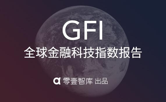 1月全球金融科技指数报告:GFI为172,融资84笔