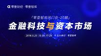 """零壹智库闭门会·第25期""""金融科技与资本市场"""""""