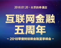 2018·零壹财经新金融夏季峰会 · 互联网金融五周年