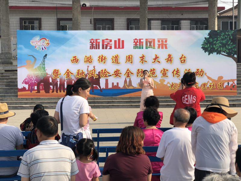北京房山区西潞街道举办防范非法集资宣教活动
