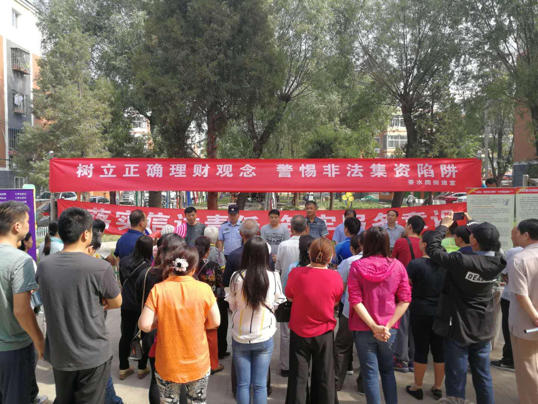 北京延庆新兴西社区举办防范非法集资宣教活动