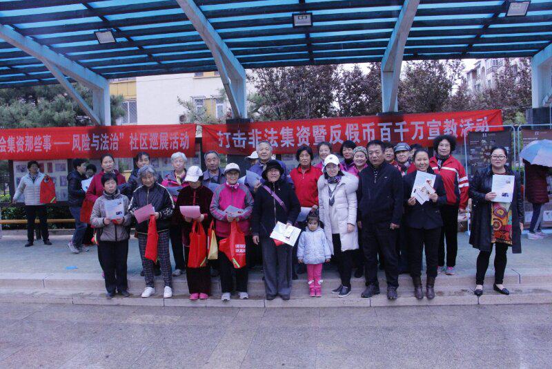 """北京海淀田村街道举办""""金融安全与非法集资""""宣传教育活动"""