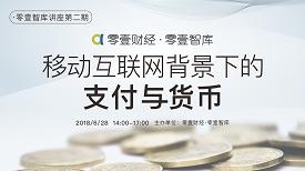 """零壹智库学术专题讲座第2期""""移动支付与数字货币"""""""