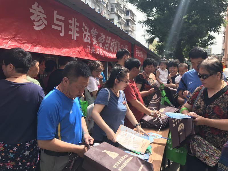 北京门头沟区大峪街道举办远离非法集资的宣教活动