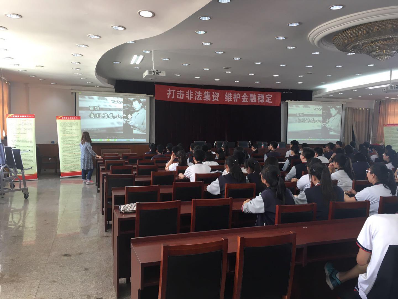 北京延庆区第二中学科教楼报告厅举办防范非法集资宣教活动