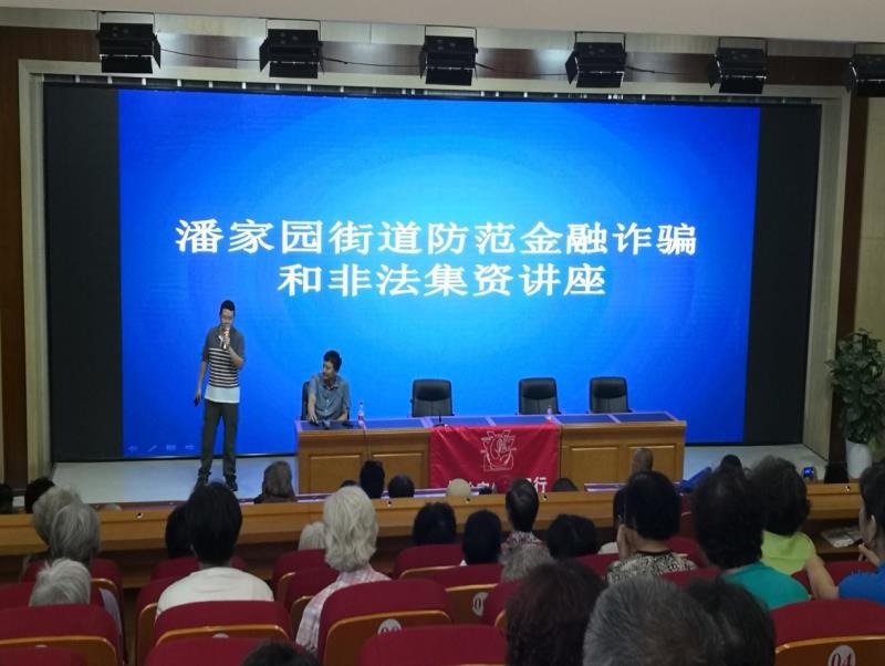 北京朝阳金融办南在磨房乡、双井街道、潘家园街道举办防范非法集资宣教活动