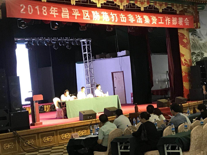 北京昌平区打非办举行金融安全工作部署会