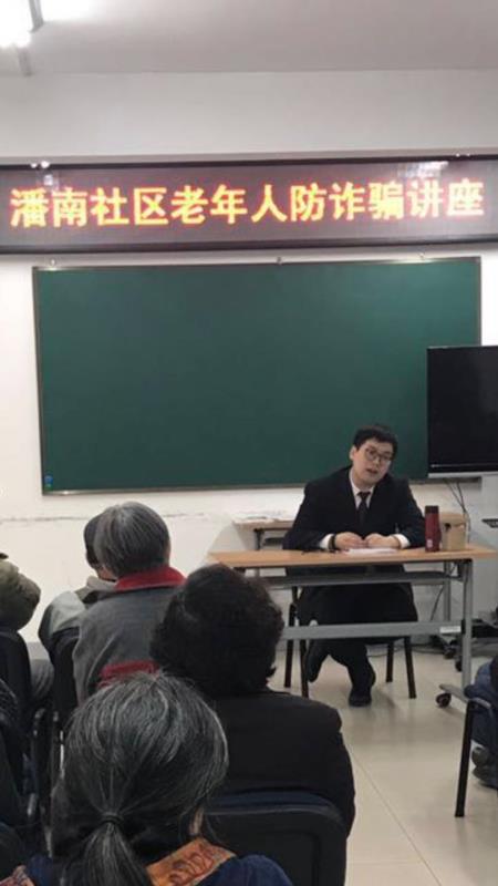 北京朝阳潘家园街道举办老年人防诈骗知识讲座
