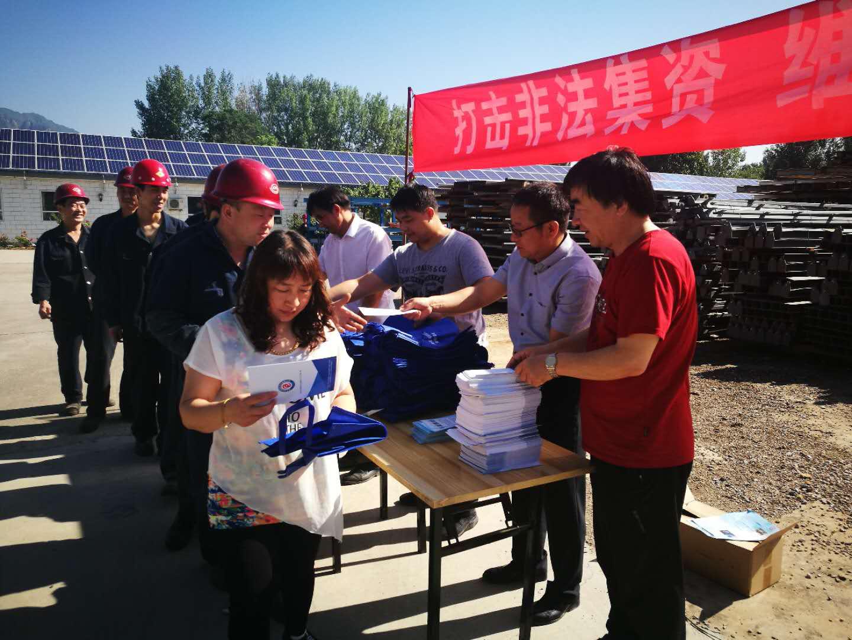 北京延庆发改委、金融办举办防范非法集资宣教活动