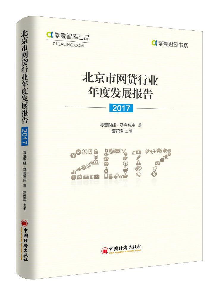 北京市网贷行业年度发展报告2017