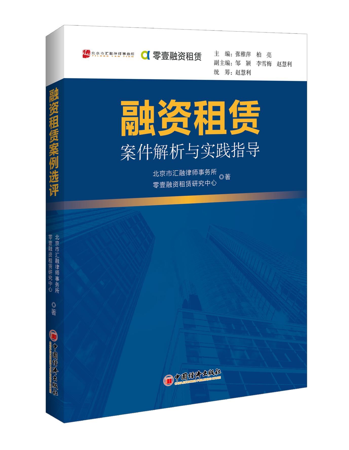 融资租赁案件解析与实践指导