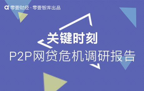 零壹智库发布《关键时刻:P2P网贷危机调研报告》 提出10条行业建议