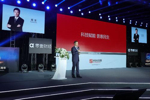 网信普惠风险官周龙:网贷行业的本质是科技赋能