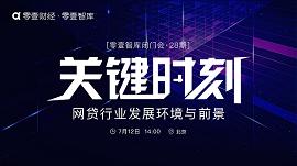 """零壹智库第28期闭门会 ·""""关键时刻:网贷行业发展环境与前景"""""""