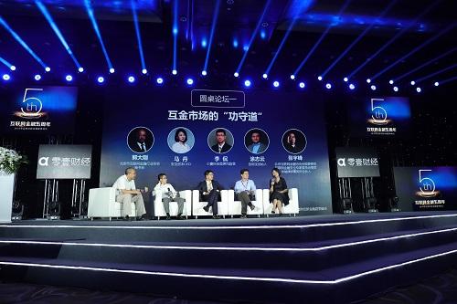 激辩零壹财经夏季峰会:怎样守护互金行业?