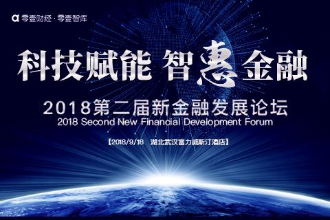 2018第二届新金融发展论坛即将亮相武汉