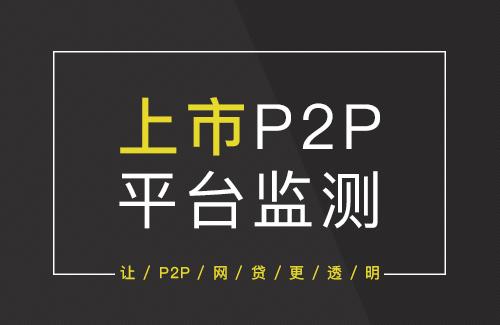 转型汽车租赁  P2P美股爱鸿森股价初步回暖