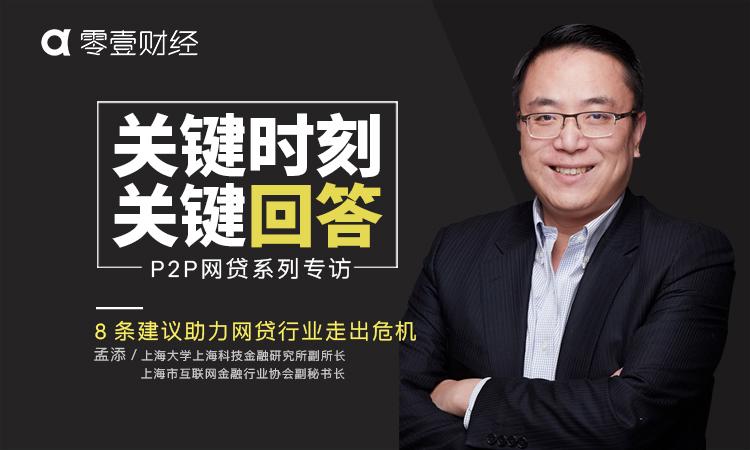 上海互金协会孟添:8条建议助力网贷行业走出危机