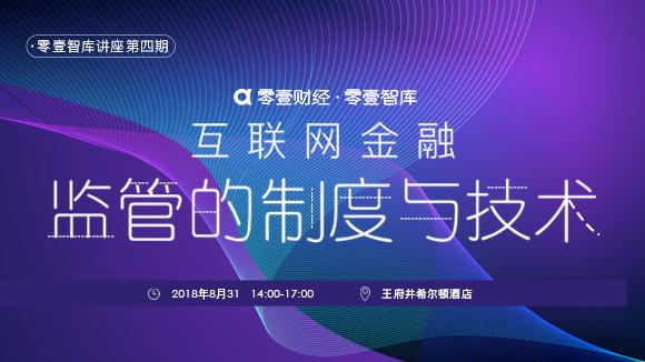 零壹财经学术专题讲座第4期:互联网金融监管的制度与技术