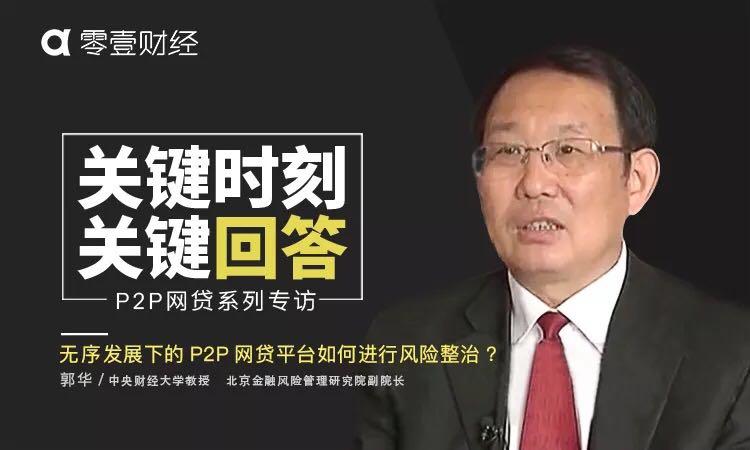 郭华:无序发展下的P2P网贷平台如何进行风险整治?