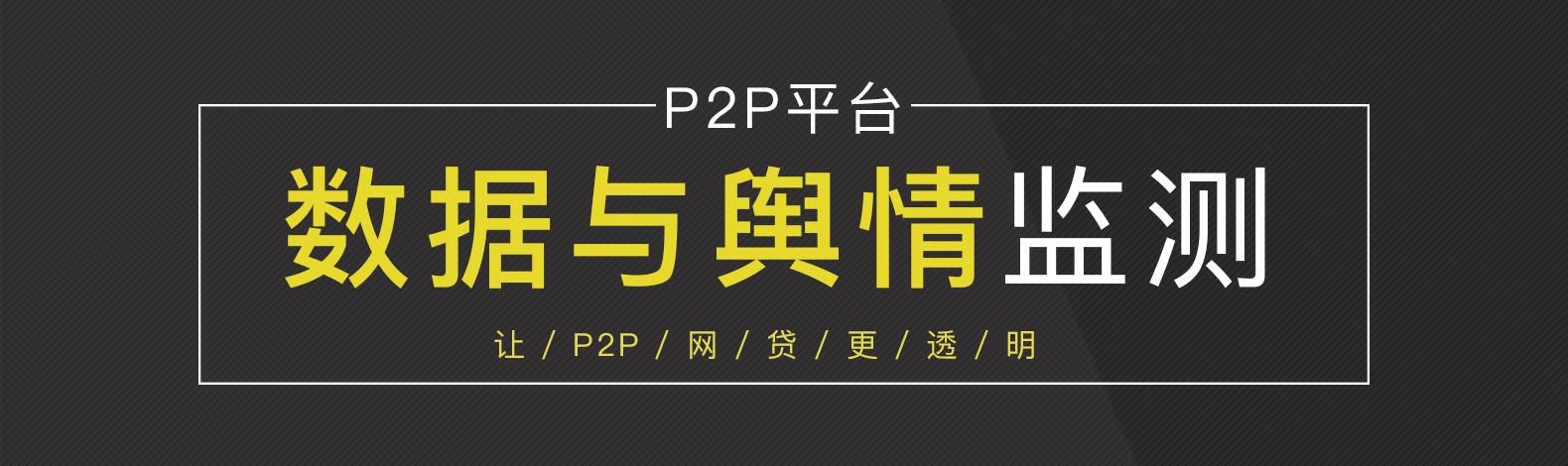 P2P平台数据与舆情监测