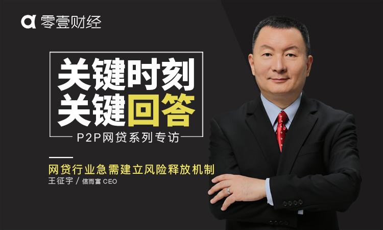 信而富王征宇:网贷行业急需建立风险释放机制